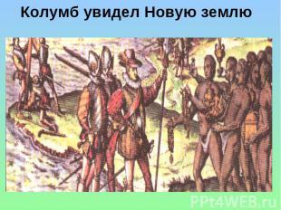 Колумб увидел Новую землю