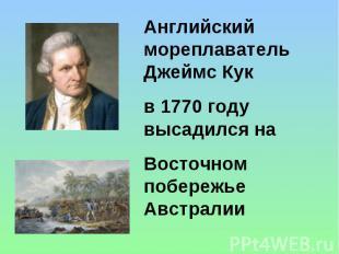 Английский мореплаватель Джеймс Кук в 1770 году высадился на Восточном побережье