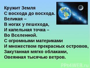 Кружит Земля С восхода до восхода. Великая – В ногах у пешехода, И капельная точ