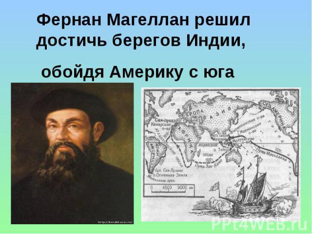 Фернан Магеллан решил достичь берегов Индии, обойдя Америку с юга