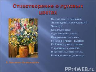 Стихотворение о луговых цветах На лугу растёт ромашка, Лютик едкий, клевер, кашк