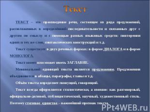 Текст ТЕКСТ – это произведение речи, состоящее из ряда предложений, расположенны