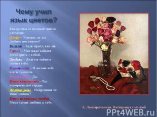 Чему учил язык цветов? Вот далеко не полный список разгадок: Астра – Умеешь ли т