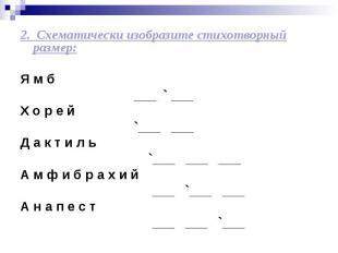 2. Схематически изобразите стихотворный размер: Я м б ___ ` ___ Х о р е й `___ _