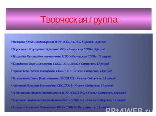 Творческая группа Петрова Юлия Владимировна МОУ «СОШ №26», г.Братск, 8 разряд Бо