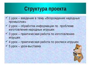 Структура проекта 1 урок – введение в тему «Возрождение народных промыслов» 2 ур