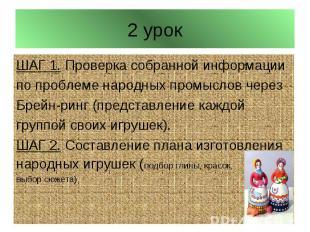 2 урок ШАГ 1. Проверка собранной информации по проблеме народных промыслов через