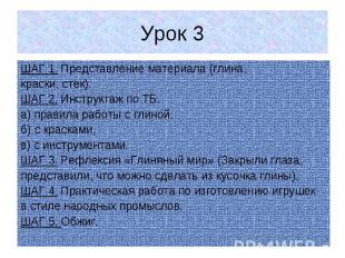 Урок 3 ШАГ 1. Представление материала (глина, краски, стек). ШАГ 2. Инструктаж п