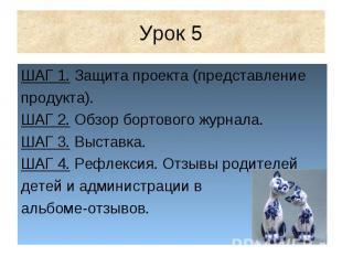 Урок 5 ШАГ 1. Защита проекта (представление продукта). ШАГ 2. Обзор бортового жу
