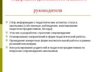 Содержание деятельности классного руководителя Сбор информации о педагогических
