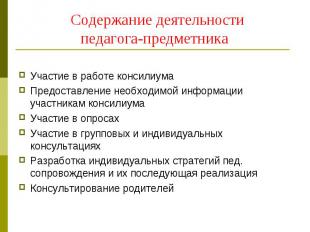 Содержание деятельности педагога-предметника Участие в работе консилиума Предост
