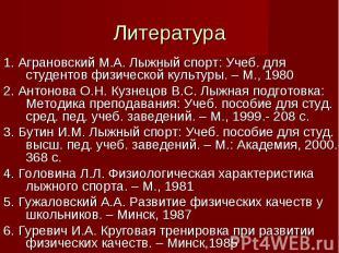 Литература 1. Аграновский М.А. Лыжный спорт: Учеб. для студентов физической куль