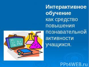 Интерактивное обучение как средство повышения познавательной активности учащихся