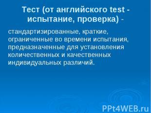 Тест (от английского test - испытание, проверка) - стандартизированные, краткие,
