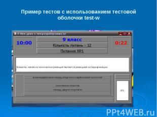 Пример тестов с использованием тестовой оболочки test-w