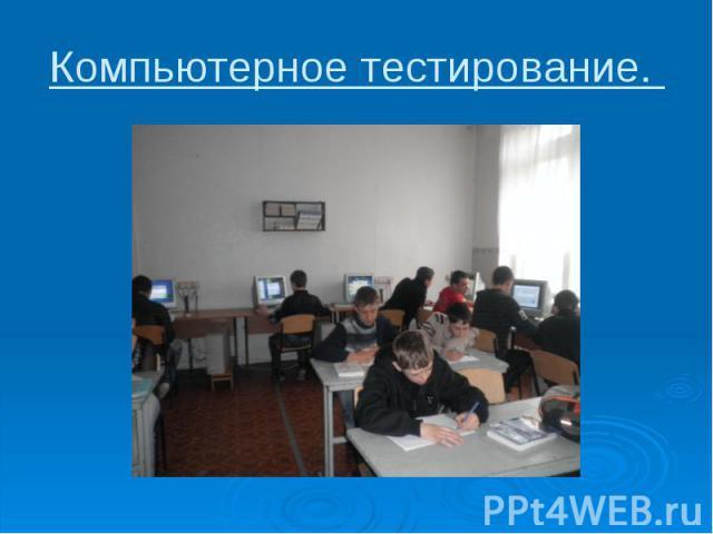 Компьютерное тестирование.