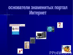 Основатели знаменитых портал Интернет