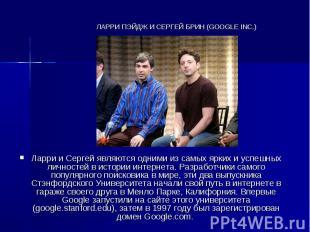 ЛАРРИ ПЭЙДЖ И СЕРГЕЙ БРИН (GOOGLE INC.) Ларри и Сергей являются одними из самых