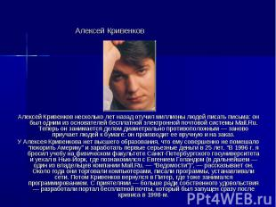 Алексей Кривенков Алексей Кривенков несколько лет назад отучил миллионы людей пи