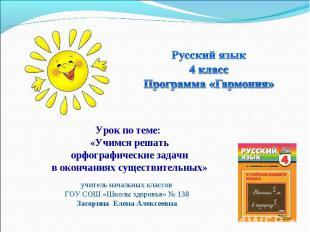 Русский язык 4 класс Программа «Гармония» Урок по теме: «Учимся решать орфографи
