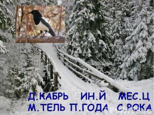 Д.КАБРЬ ИН.Й МЕС.Ц М.ТЕЛЬ П.ГОДА С.РОКА