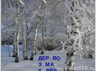 ДЕР . ВО З . МА К . ВЁР Л . СНИК