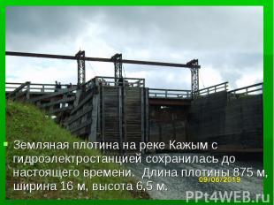 Земляная плотина на реке Кажым с гидроэлектростанцией сохранилась до настоящего