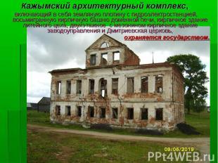 Кажымский архитектурный комплекс, включающий в себя земляную плотину с гидроэлек