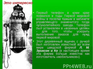 Первый телефон в коми крае появился в годы Первой мировой войны в посёлке Кажым