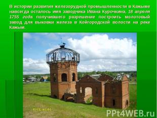 В истории развития железорудной промышленности в Кажыме навсегда осталось имя за