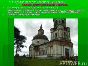 В центре посёлка красивейший храм – Свято-Дмитриевская церковь. Её также расписы