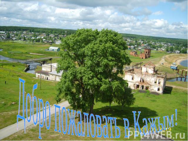 Добро пожаловать в Кажым!