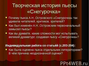 Творческая история пьесы «Снегурочка» Почему пьеса А.Н..Островского «Снегурочка»