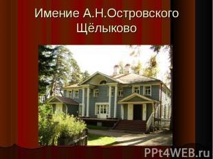Имение А.Н.Островского Щёлыково