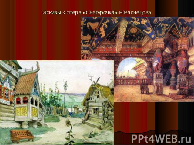 Эскизы к опере «Снегурочка» В.Васнецова