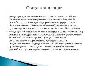 Статус концепции Концепция духовно-нравственного воспитания российских школьнико