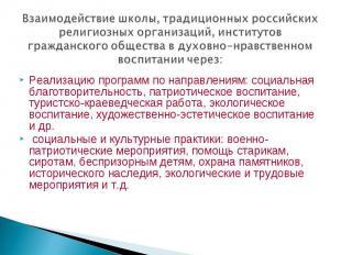 Взаимодействие школы, традиционных российских религиозных организаций, институто