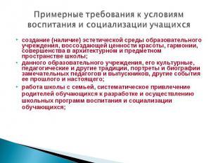Примерные требования кусловиям воспитания исоциализации учащихсясоздание (нали