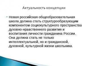 Актуальность концепции Новая российская общеобразовательная школа должна стать с