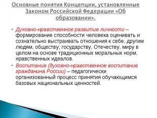 Основные понятия Концепции, установленные Законом Российской Федерации «Об образ
