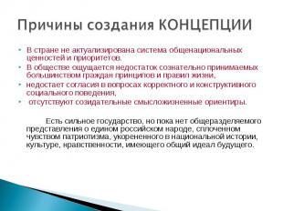 Причины создания КОНЦЕПЦИИ В стране неактуализирована система общенациональных