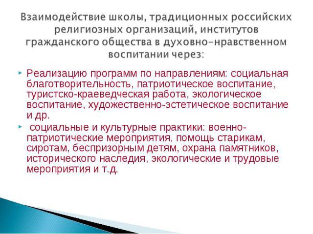 Взаимодействие школы, традиционных российских религиозных организаций, институтов гражданского общества вдуховно-нравственном воспитании через:Реализацию программ понаправлениям: социальная благотворительность, патриотическое воспитание, туристско…