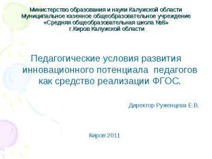 Министерство образования и науки Калужской области Муниципальное казенное общеоб