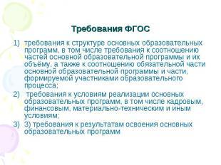 Требования ФГОСтребования к структуре основных образовательных программ, в том ч