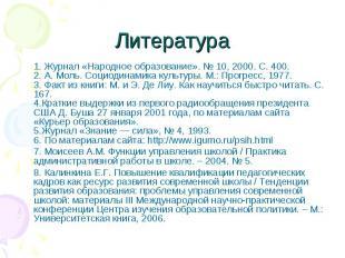 Литература 1. Журнал «Народное образование». № 10, 2000. С. 400. 2. А. Моль. Соц