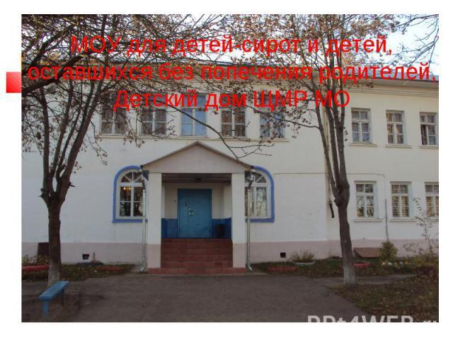 МОУ для детей-сирот и детей, оставшихся без попечения родителей, Детский дом ЩМР МО