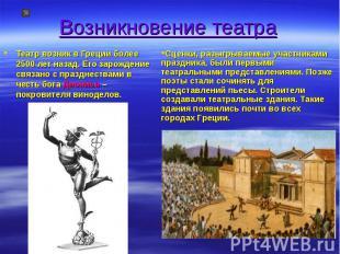Возникновение театра Театр возник в Греции более 2500 лет назад. Его зарождение
