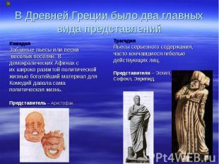 В Древней Греции было два главных вида представлений Комедия Забавные пьесы или