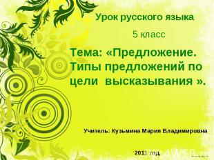 Урок русского языка 5 класс Тема: «Предложение. Типы предложений по цели высказы