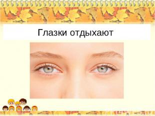 Глазки отдыхают